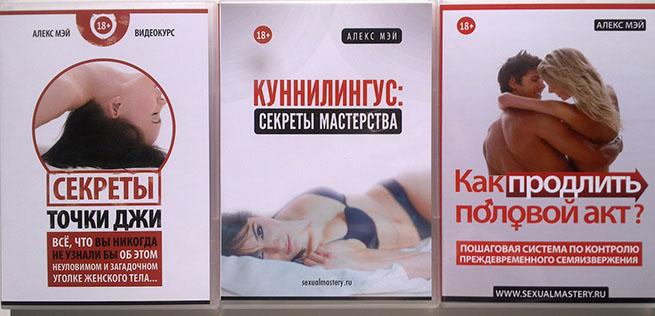 Как Продлить Половой Акт? Москва